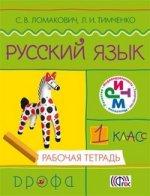 Русский язык. 1 класс. Рабочая тетрадь