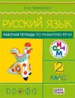Русский язык. 2 класс. Рабочая тетрадь по развитию речи
