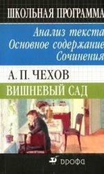 """А. П. Чехов """" Вишневый сад"""" : Анализ текста. Основное содержание. Сочинения"""