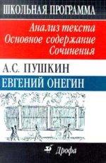 """А. С. Пушкин: """" Евгений Онегин"""" : Анализ текста. Основное содержание. Сочинения"""