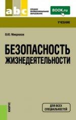 Безопасность жизнедеятельности (СПО). УчебникУчебник для ССУЗов(изд:7)