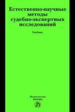 Естественно-научные методы судебно-экспертных исследований: Учебник