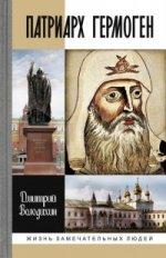 ЖЗЛ: Патриарх Гермоген