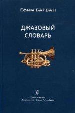 Джазовый словарь