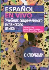 Espanol en vivo / Испанский язык. Учебник