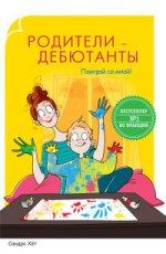 Книга Родители-дебютанты. Поиграй со мной!