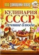 КБ(тв). Ваш домашний повар. Кулинария СССР. Лучшие блюда