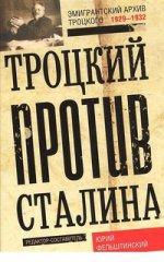 Троцкий против Сталина. Эмигрантский архив Л. Д. Троцкого 1929-1932