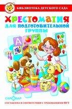 Хрестоматия для подготовительной группы детского сада. Сборник составлен в соответствии с Федеральными Государственными Требованиями для дошкольного образования