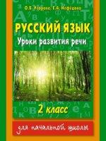 Русский язык 2кл Уроки развития речи