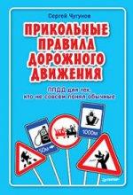 Сергей Чугунов. ППДД.Прикольные правила дорожного движения