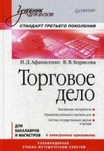 Торговое дело: Учебник для вузов. Стандарт третьего поколения (+ электронное приложение)