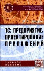 1С: Предприятие. Проектирование приложений: Учебное пособие. Гриф МО РФ