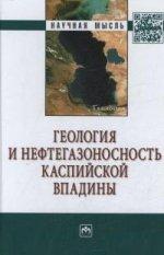 Геология и нефтегазоносность Каспийской впадины: Монография