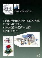 Гидравлические расчеты инженерных систем: Справочное пособие / О.Д. Самарин