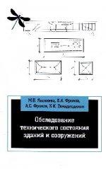 Обследование технического состояния зданий и сооружений: Учебное пособие. Гриф МО РФ