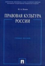 Правовая культура России. Учебное пособие