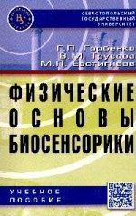 Физические основы биосенсорики: Учебное пособие