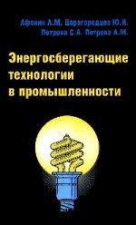 Энергосберегающие технологии в промышленности: Учебное пособие. Гриф МО РФ
