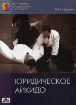 Юридическое айкидо / А.Н. Чашин. - (Популярная юридическая библиотека; Вып.6/2014)