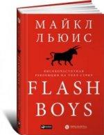 Flash Boys: Высокочастотная революция на Уолл-стрит. Пер. с англ