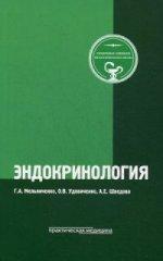 Эндокринология: типичные ошибки практического врача. 3-е изд., испр., и доп