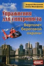 Вертолет береговой охраны. Высшая школа перевода