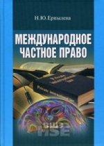 Н. Ю. Ерпылева. Международное частное право