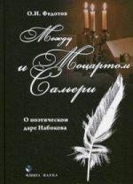 Между Моцартом и Сальери (о поэтическом даре Набокова). Монография