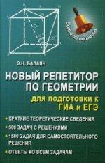 Новый репетитор по геометрии для подг. к ГИА и ЕГЭ