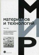 Основы радиационного материаловедения. Металлы и сплавы