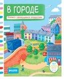 В городе (книжка с движущимися элементами)
