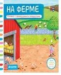 На ферме (книжка с движущимися элементами)