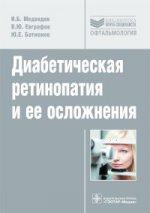 И. Б. Медведев, В. Ю. Евграфов, Ю. Е. Батманов. Диабетическая ретинопатия и ее осложнения 150x213