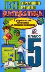 ВДР 5кл математика дидакт мат. Чеснокова