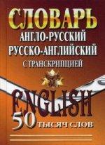 50 000 слов Англо-рус, русско-англ. словарь