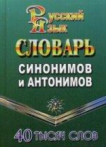 40 000 слов Словарь синонимов и антонимов