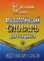 40 000 слов Фразеолог.словарь рус.языка для учащ