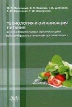 Технология и организация питания в образовательных организациях. Учебное пособие