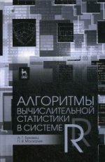 Алгоритмы вычислительной статистики в системе R: Уч.пособие, 2-е изд., перераб. и доп