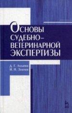 Основы судебно-ветеринарной экспертизы: Уч. пособие, 2-е изд., перераб