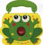 Стихи для детей. Книжка с погремушкой. Лягушка