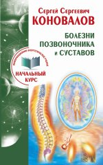 Болезни позвоночника и суставов. Информационно-энергетическое Учение. Начальный курс