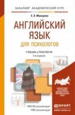 Английский язык для психологов. Учебник и практикум