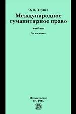 Международное гуманитарное право: Учебник