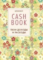 CashBook. Твои доходы и расходы. Блокнот