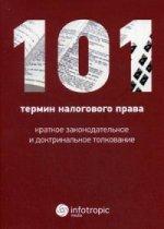 101 термин налогового права: краткое законодат-ое