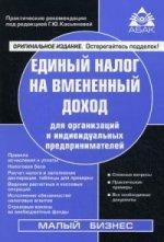 Единый налог на вмененный доход для организаций и индивидуальных предпринимателей. 1