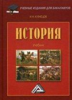 История: Учебник