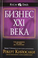 Бизнес ХХI века (2-е изд.)